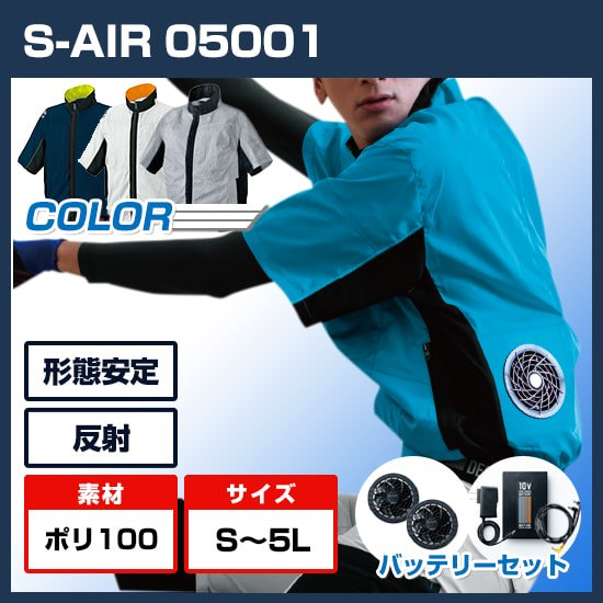 シンメン S-AIRボールドカラーハーフジャケット・バッテリーセット05001