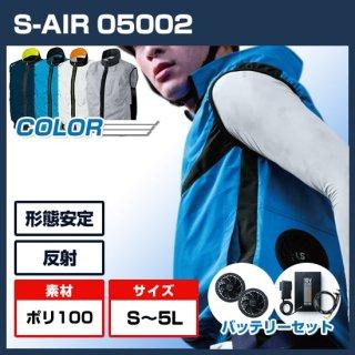 シンメン05002 S-AIRボールドカラーベスト・バッテリーセット【予約受付中】