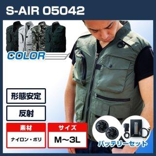 【※ストラップ付】シンメン05042 S-AIRガジェットベスト・バッテリーセット