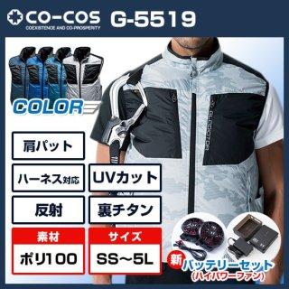 エアーマッスルバックチタンベストG-5519ハイパワーファンバッテリーセット【予約受付中】