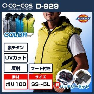 ディッキーズ(dickies)空調風神服D-929ハイパワーファンバッテリーセット