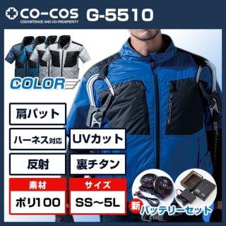 エアーマッスルバックチタン半袖ジャケットG-5510ハイパワーファンバッテリーセット