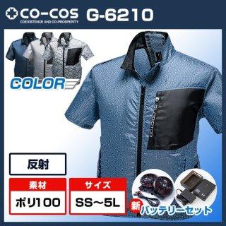 エアーマッスル半袖ジャケットG-6210ハイパワーファンバッテリーセット