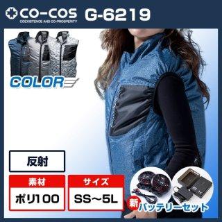 エアーマッスル半袖ジャケットG-6219ハイパワーファンバッテリーセット【予約受付中】