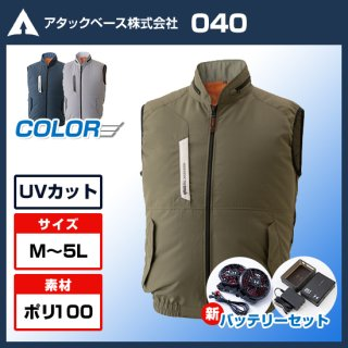 The tough040空調風神服ベスト・ハイパワーファンバッテリーセット