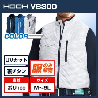 V8300ベスト単体【予約受付中】<img class='new_mark_img2' src='https://img.shop-pro.jp/img/new/icons5.gif' style='border:none;display:inline;margin:0px;padding:0px;width:auto;' />