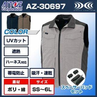 AZ-30697ベスト単体・スペーサーパッド付