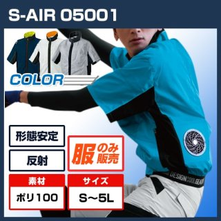 シンメン05001 S-AIRボールドカラーハーフジャケット【空調服のみ】