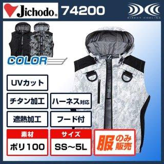 ハーネス対応フード付き遮熱ベスト74200【空調服のみ】