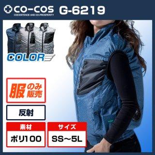 エアーマッスル半袖ジャケットG-6219単体【予約受付中】