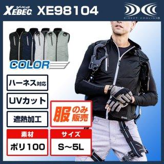 XE98104空調服遮熱ハーネスベスト【空調服のみ】