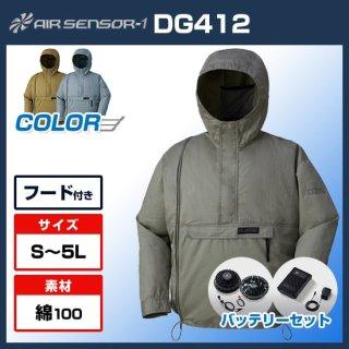 マウンテンパーカーDG412ファンバッテリーセット