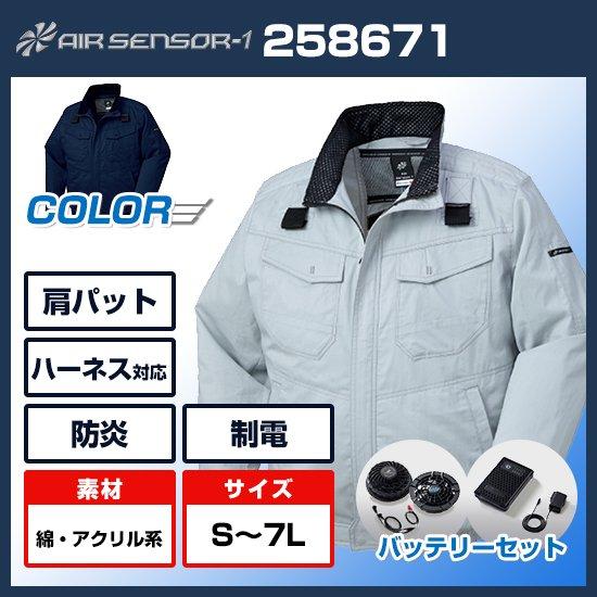 クロダルマ防炎ハーネス対応長袖ジャンパー・バッテリーセット258671