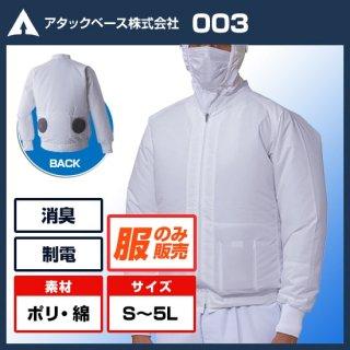 白衣空調服003 長袖ブルゾン【空調服のみ】
