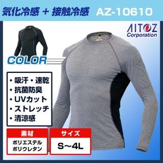 コンプレスフィット長袖シャツ(男女兼用)AZ-10610