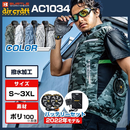 AC1034