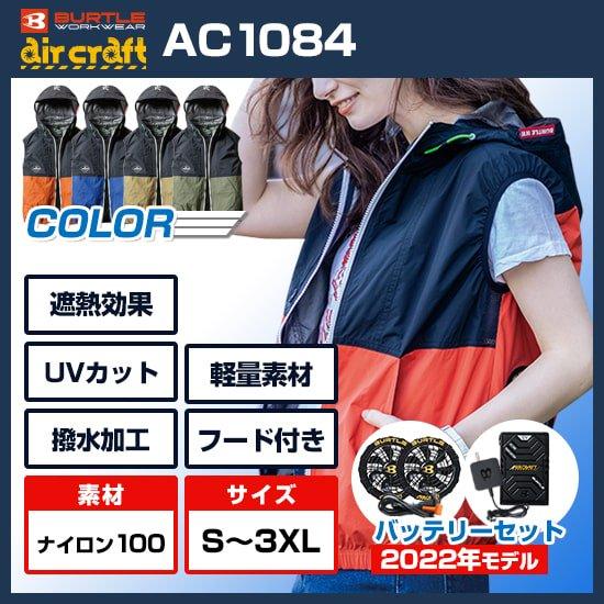 エアークラフトパーカーベストAC1084ファンバッテリーセット