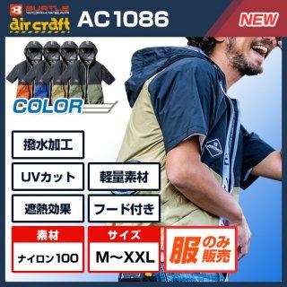 エアークラフトパーカー半袖ジャケットAC1086単体【予約受付中7月末以降】