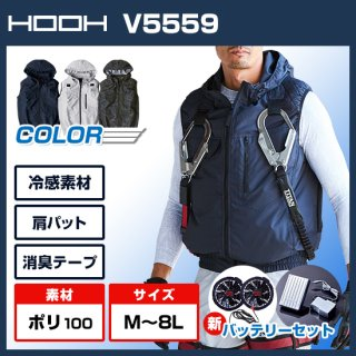 V5559フルハーネス対応冷却フードベスト・バッテリーセット<img class='new_mark_img2' src='https://img.shop-pro.jp/img/new/icons5.gif' style='border:none;display:inline;margin:0px;padding:0px;width:auto;' />