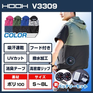 V3309バイカラーフードベスト・バッテリーセット【予約受付中】<img class='new_mark_img2' src='https://img.shop-pro.jp/img/new/icons5.gif' style='border:none;display:inline;margin:0px;padding:0px;width:auto;' />