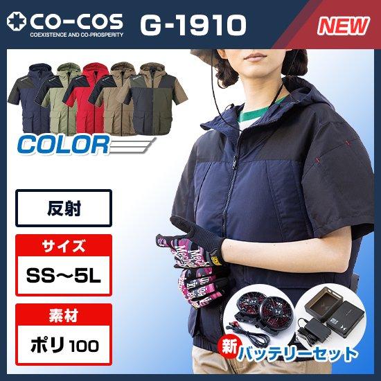 VOLT COOL半袖ジャケットG-1910ハイパワーファンバッテリーセット