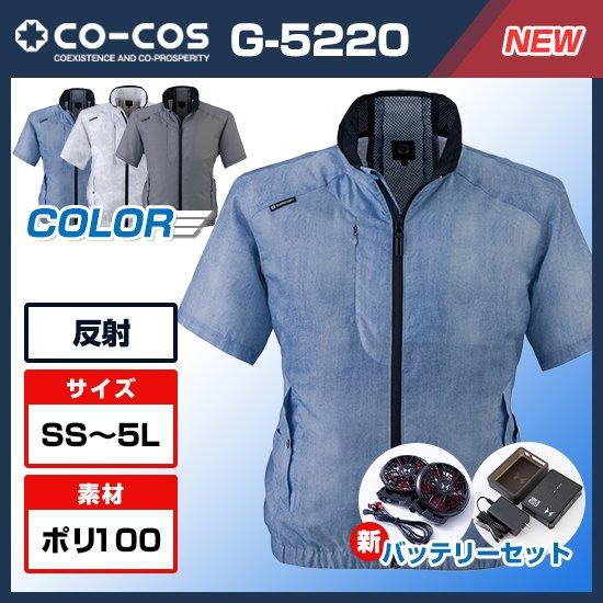 VOLT COOL半袖ジャケットG-5220ハイパワーファンバッテリーセット