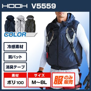 V5559フルハーネス対応冷却フードベスト単体<img class='new_mark_img2' src='https://img.shop-pro.jp/img/new/icons5.gif' style='border:none;display:inline;margin:0px;padding:0px;width:auto;' />