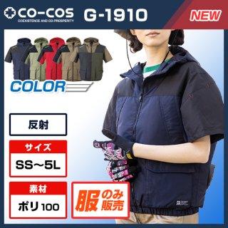 VOLT COOL半袖ジャケットG-1910単体【予約受付中】