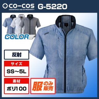 VOLT COOL半袖ジャケットG-5220単体