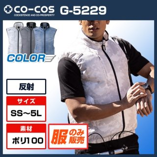 VOLT COOLベストG-5229単体
