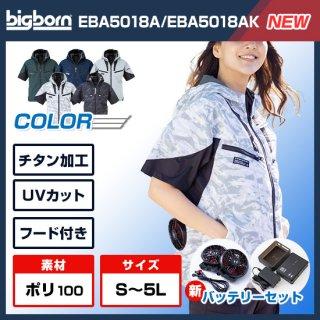 フード付き半袖ジャケットEBA5018ハイパワーファンバッテリーセット【予約受付中】