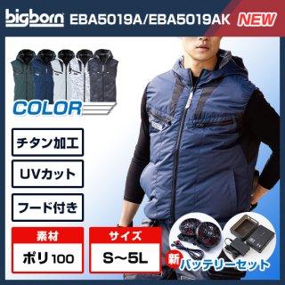 フード付きベストEBA5019ハイパワーファンバッテリーセット【予約受付中】