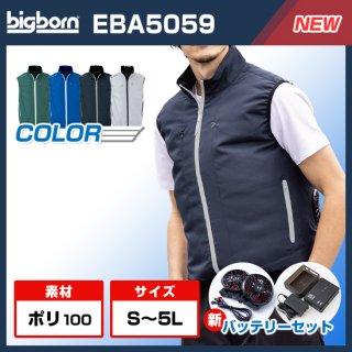 フード付きベストEBA5019Kハイパワーファンバッテリーセット【予約受付中】
