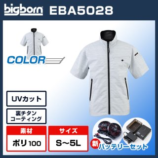 半袖ジャケットEBA5028ハイパワーファンバッテリーセット【予約受付中】