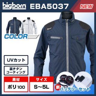 長袖ジャケットEBA5037ハイパワーファンバッテリーセット【予約受付中】
