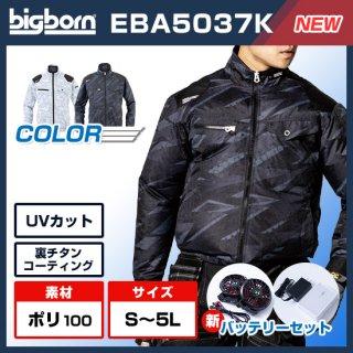 長袖ジャケットEBA5037Kハイパワーファンバッテリーセット【予約受付中】