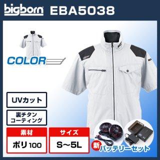 半袖ジャケットEBA5038ハイパワーファンバッテリーセット【予約受付中】