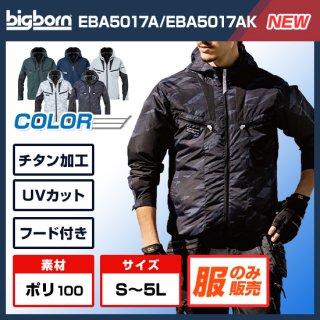 フード付き長袖ジャケットEBA5017単体【予約受付中】