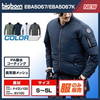 フード付き長袖ジャケットEBA5017K単体【予約受付中】