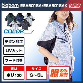 フード付き半袖ジャケットEBA5018単体【予約受付中】