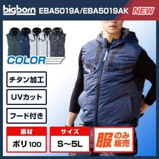 フード付きベストEBA5019単体【予約受付中】