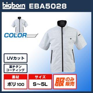 半袖ジャケットEBA5028単体【予約受付中】