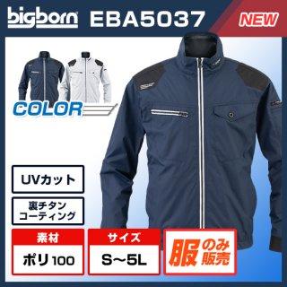 長袖ジャケットEBA5037単体【予約受付中】
