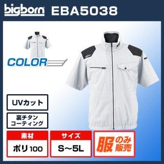 半袖ジャケットEBA5038単体【予約受付中】