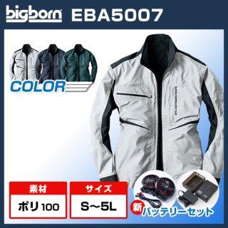 長袖ジャケットEBA5007ハイパワーファンバッテリーセット【予約受付中】