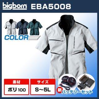 半袖ジャケットEBA5008ハイパワーファンバッテリーセット【予約受付中】
