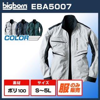 長袖ジャケットEBA5007単体【予約受付中】