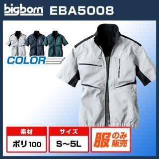半袖ジャケットEBA5008単体【予約受付中】