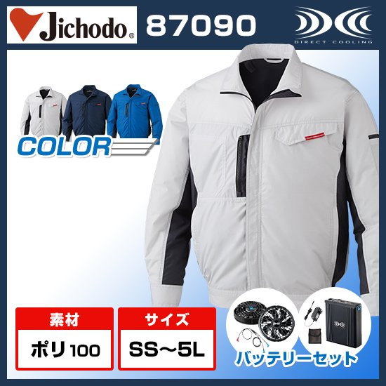 空調服長袖ブルゾン・バッテリーセット87090