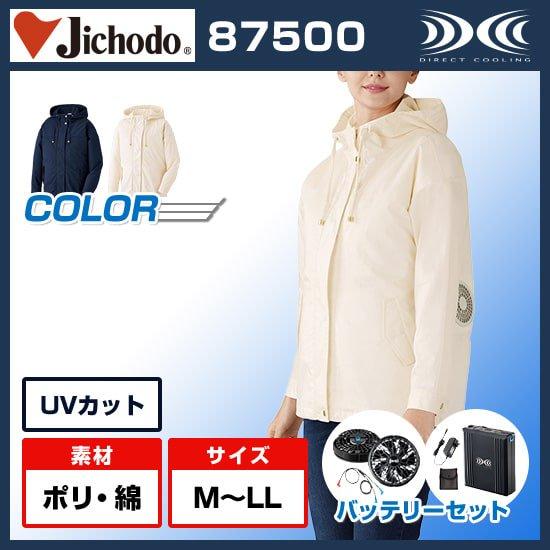 レディース空調服長袖ジャンパー(フード付)87500・バッテリーセット